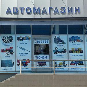Автомагазины Краснодара