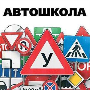 Автошколы Краснодара