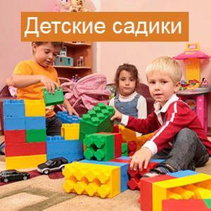 Детские сады Краснодара