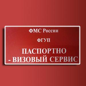 Паспортно-визовые службы Краснодара