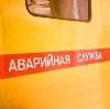 Аварийные службы в Краснодаре