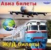 Авиа- и ж/д билеты в Краснодаре