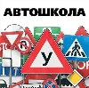 Автошколы в Краснодаре