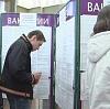 Центры занятости в Краснодаре