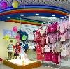 Детские магазины в Краснодаре