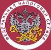 Налоговые инспекции, службы в Краснодаре