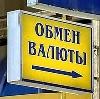 Обмен валют в Краснодаре