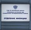 Отделения полиции в Краснодаре