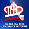 Пенсионные фонды в Краснодаре