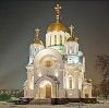 Религиозные учреждения в Краснодаре