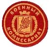 Военкоматы, комиссариаты в Краснодаре