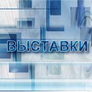 Выставки Краснодара
