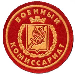 Военкоматы, комиссариаты Краснодара